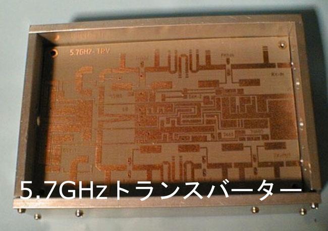 5.7G-TRV